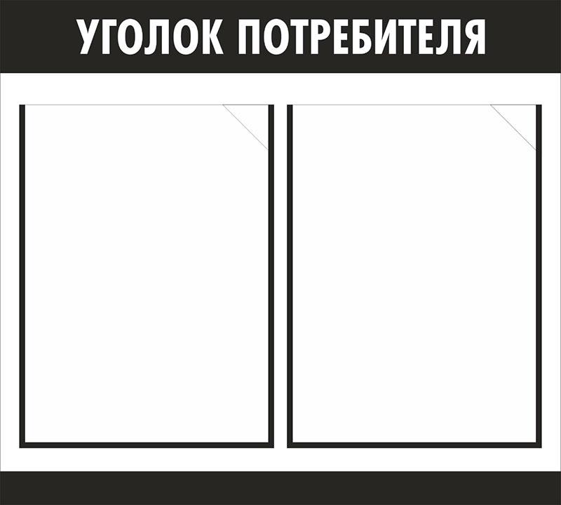 Уголок потребителя // 50х45см // №1 черный