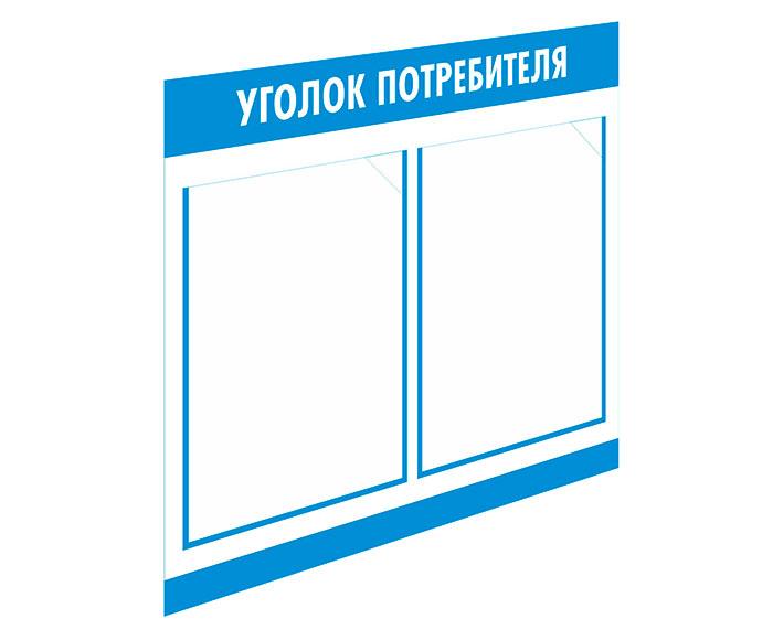 Уголок потребителя // 50х45см // №1 голубой