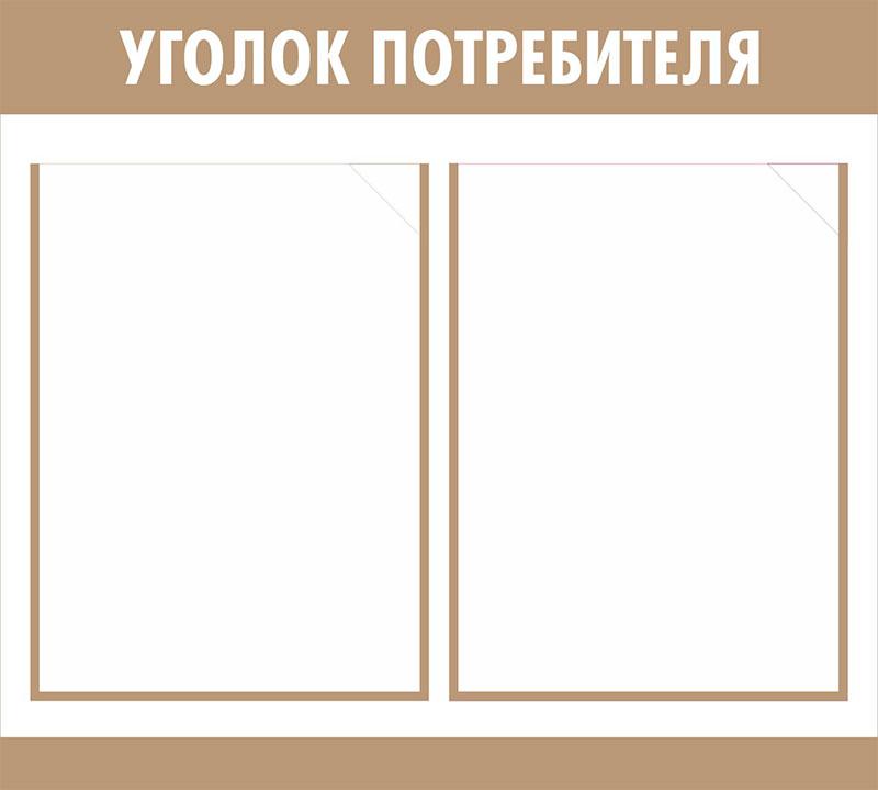 Уголок потребителя // 50х45см // №1 бежевый