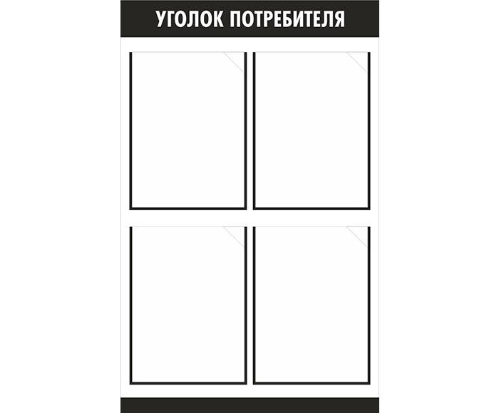 Уголок потребителя // 50х80см // №1 черный