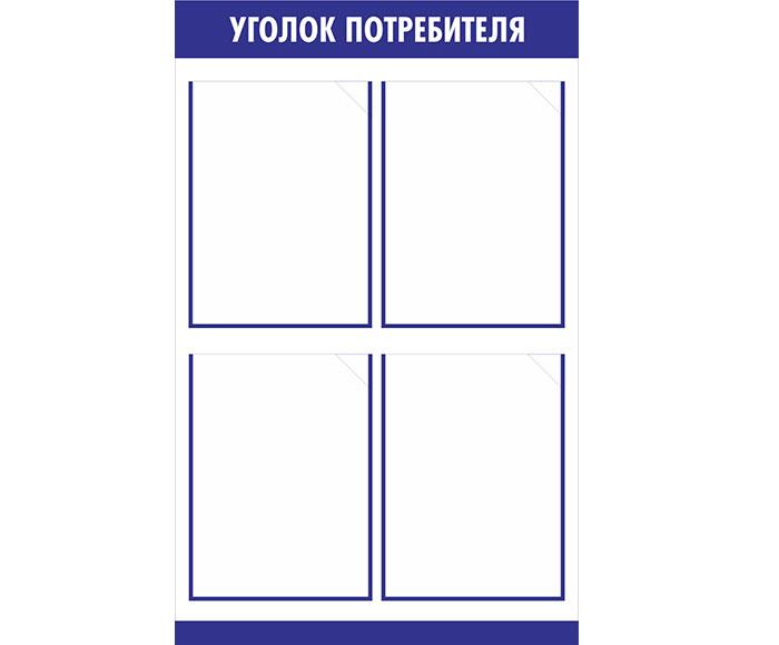 Уголок потребителя // 50х80см // №1 синий