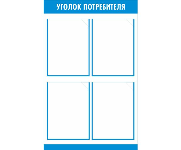 Уголок потребителя // 50х80см // №1 голубой