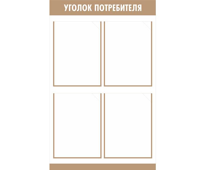 Уголок потребителя // 50х80см // №1 бежевый
