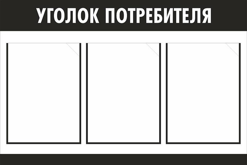 Уголок потребителя // 75х50см // №1 черный
