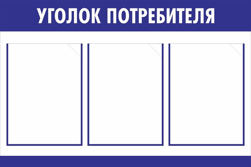 Уголок потребителя // 75х50см // №1 синий