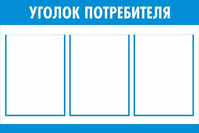 Уголок потребителя // 75х50см // №1 голубой
