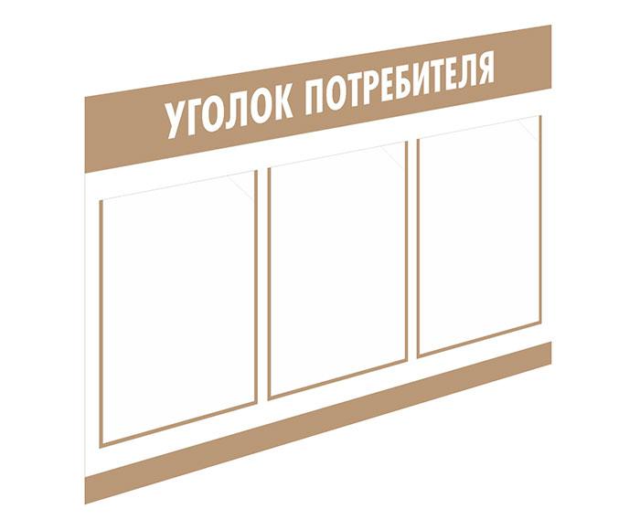 Уголок потребителя // 75х50см // №1 бежевый