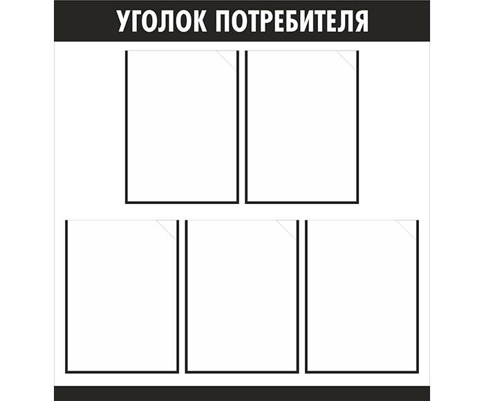 Уголок потребителя // 75х80см // №1 черный