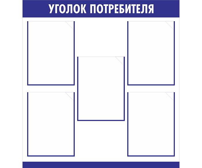 Уголок потребителя // 75х80см // №3 синий