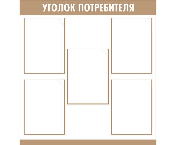 Уголок потребителя // 75х80см // №3 бежевый