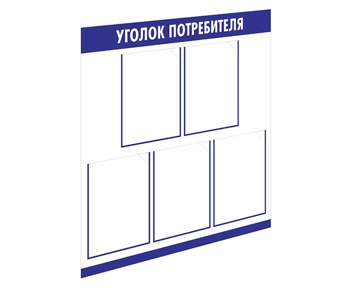 Уголок потребителя // 75х80см // №1 синий