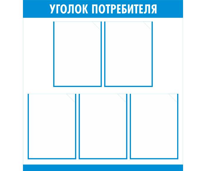 Уголок потребителя // 75х80см // №1 голубой