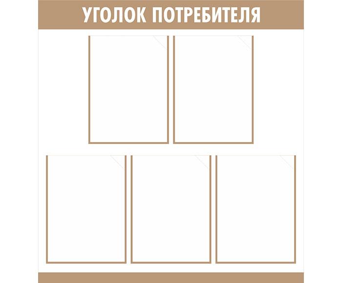Уголок потребителя // 75х80см // №1 бежевый