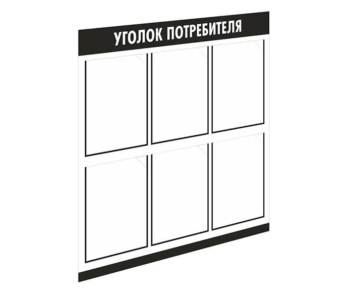 Уголок потребителя // 75х80см // №2 черный