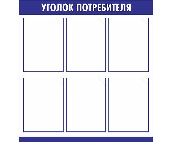 Уголок потребителя // 75х80см // №2 синий