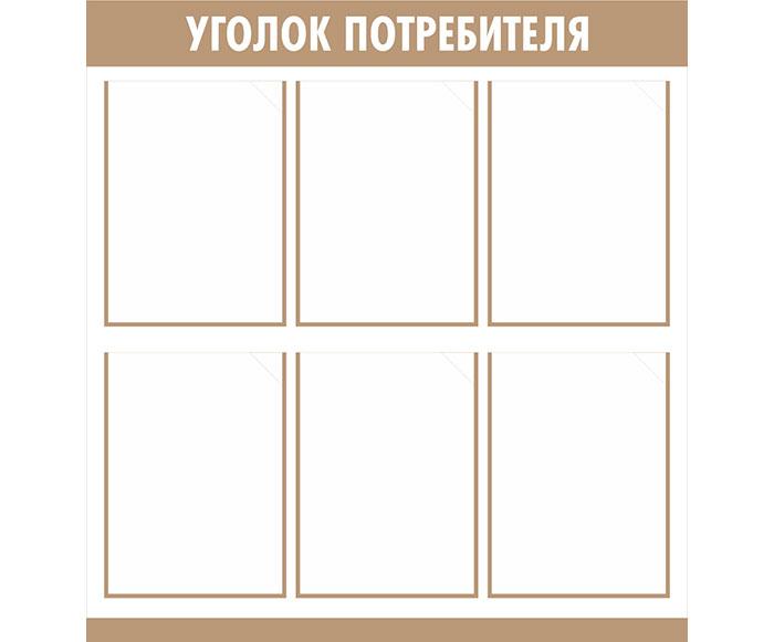 Уголок потребителя // 75х80см // №2 бежевый