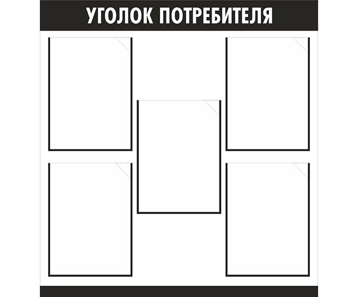 Уголок потребителя // 75х80см // №3 черный