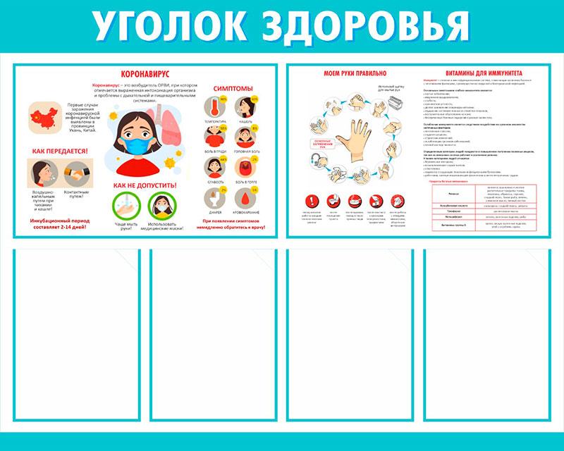 Детский Уголок здоровья // 100х80см // №1
