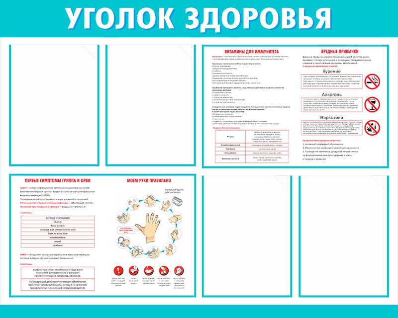 Детский Уголок здоровья // 100х80см // №4