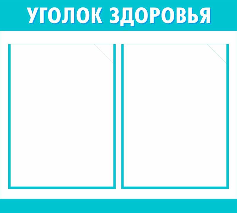 Стенд Уголок здоровья // 50х45см // №4