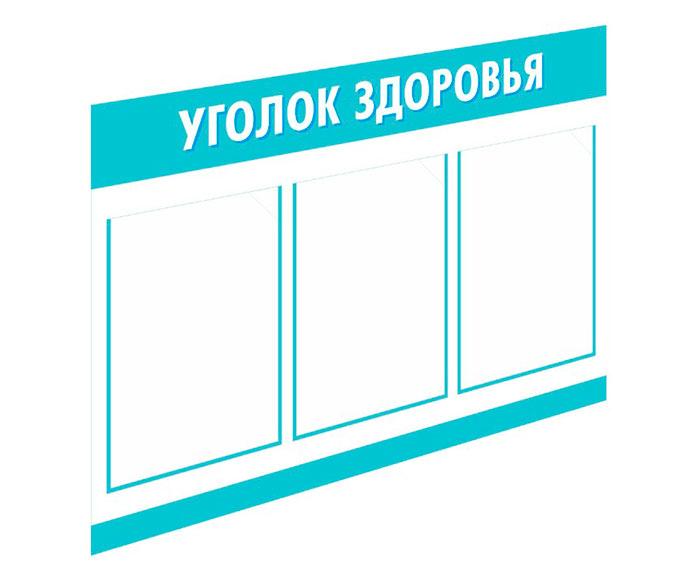 Уголок здоровья // 75х50см // №3