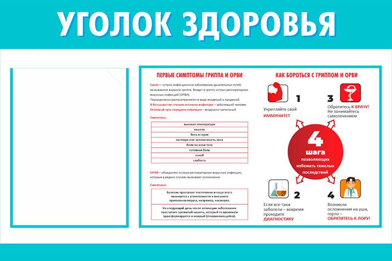Детский Уголок здоровья // 75х50см // №4