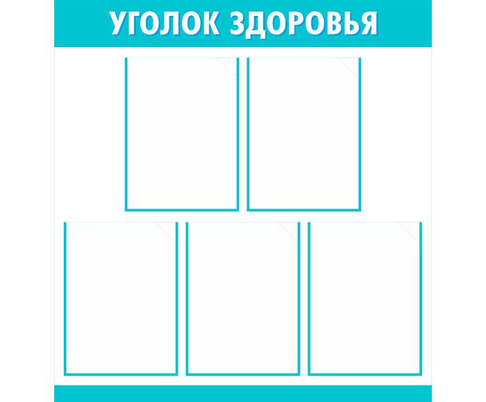 Уголок здоровья // 75х80см // №1