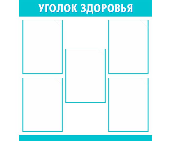 Уголок здоровья // 75х80см // №3