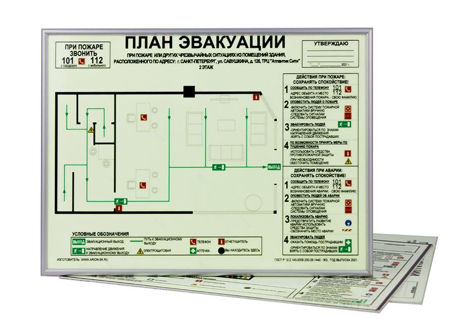 Фотолюминесцентный план эвакуации Антивандальный формат А3