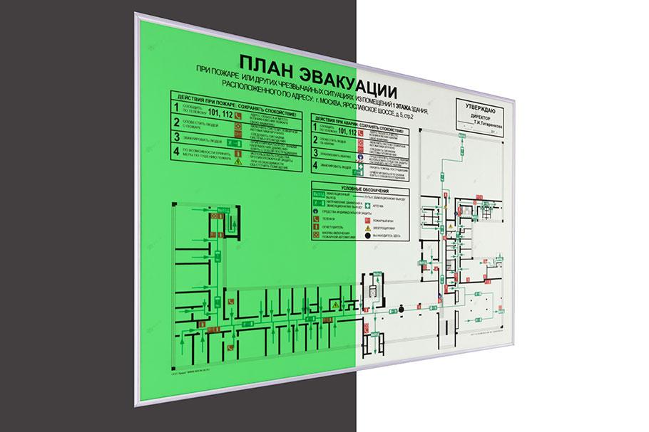 План эвакуации по ГОСТу Антивандальный формат А1