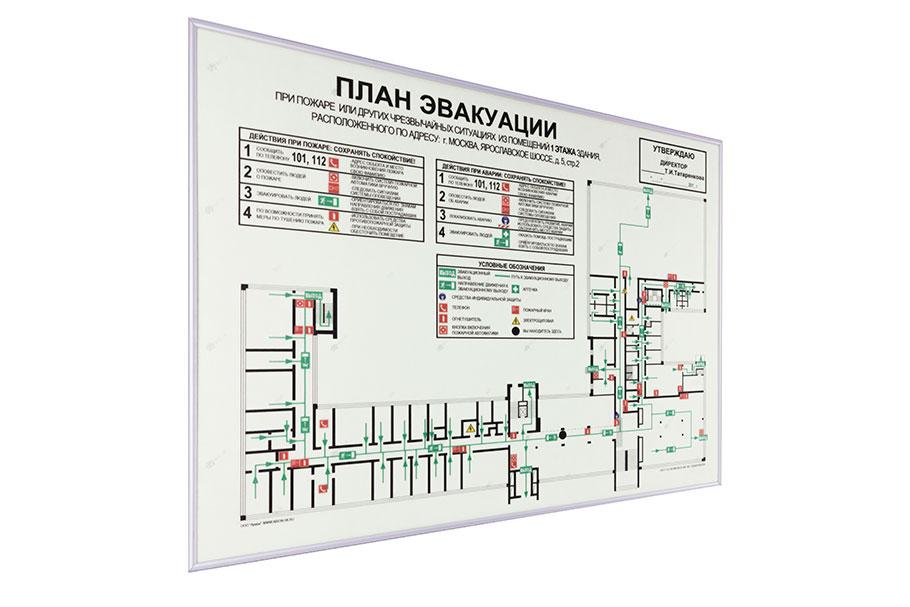 План эвакуации при пожаре по ГОСТу Антивандальный формат А1