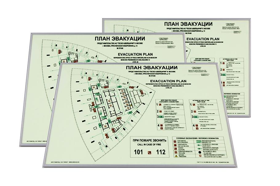 План эвакуации при пожаре по ГОСТу Антивандальный формат А2