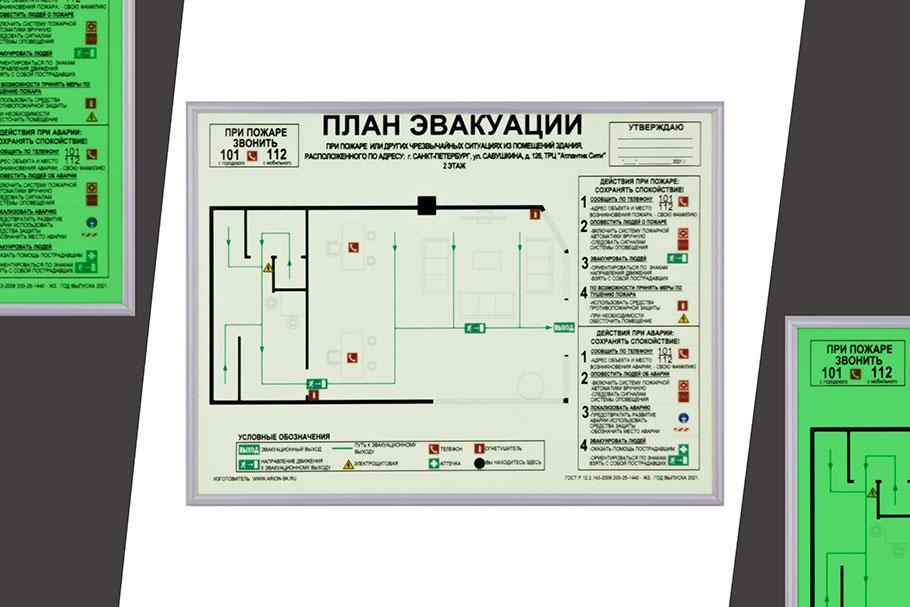 План эвакуации по ГОСТу Антивандальный формат А3