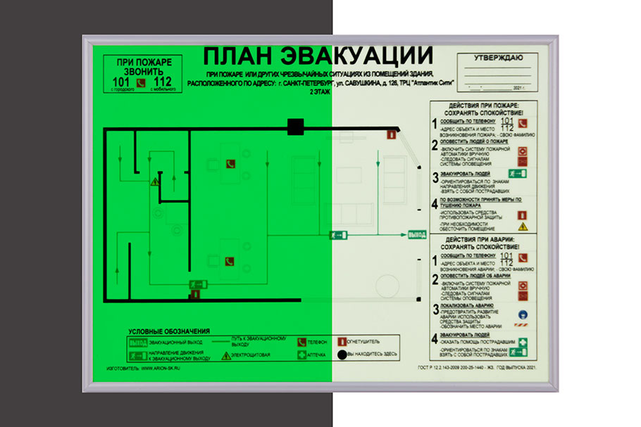 План эвакуации Антивандальный формат А3