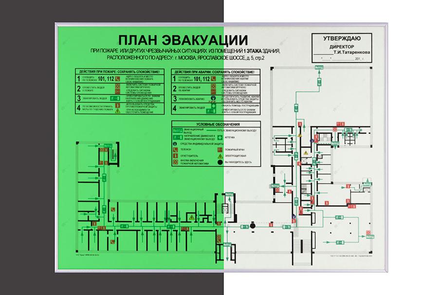 План эвакуации Антивандальный формат А1