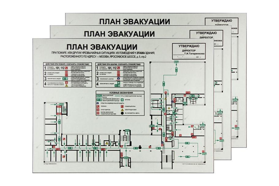 Фотолюминесцентный план эвакуации Базовый формат А1