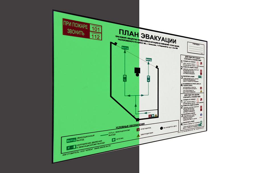 Фотолюминесцентный план эвакуации Базовый формат А3