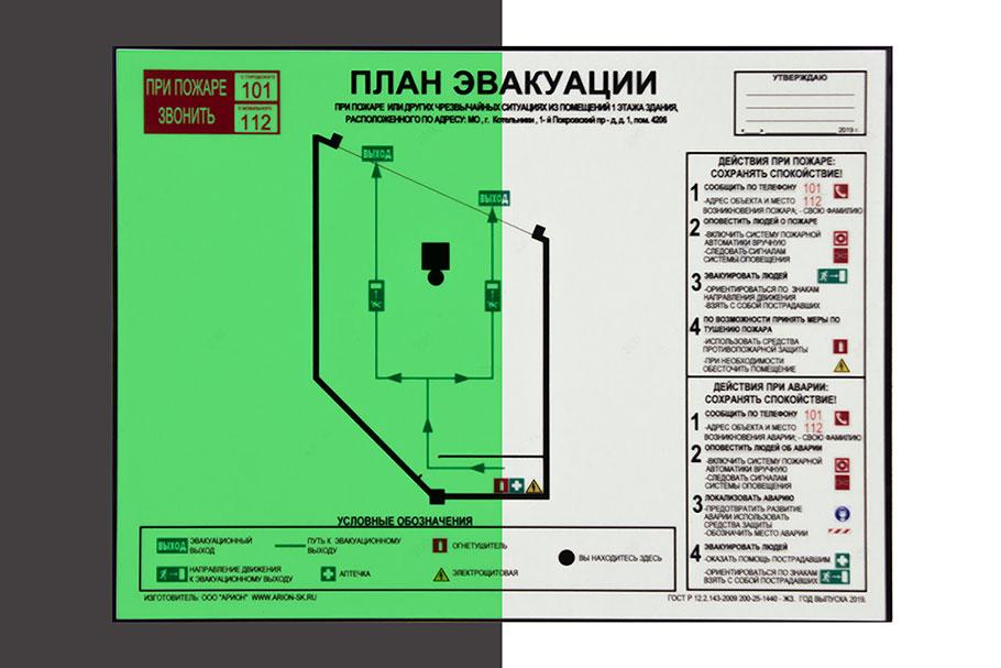 План эвакуации Базовый формат А3