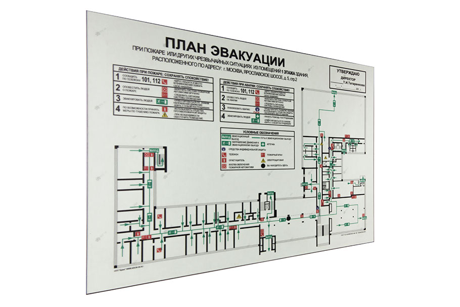 План эвакуации при пожаре по ГОСТу Базовый формат А1