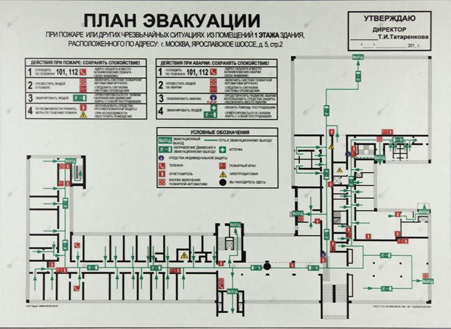 План эвакуации Базовый формат А1
