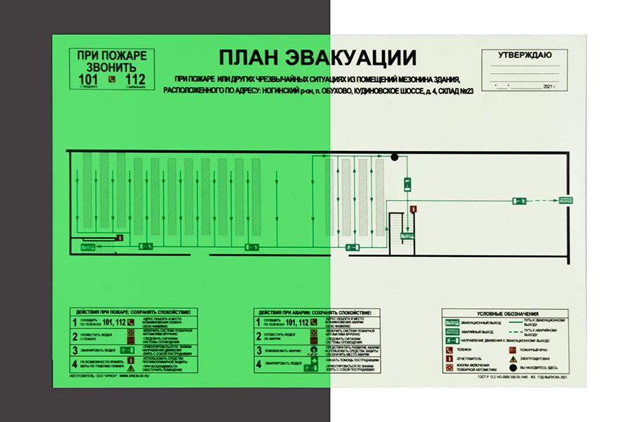 План эвакуации Базовый формат А2