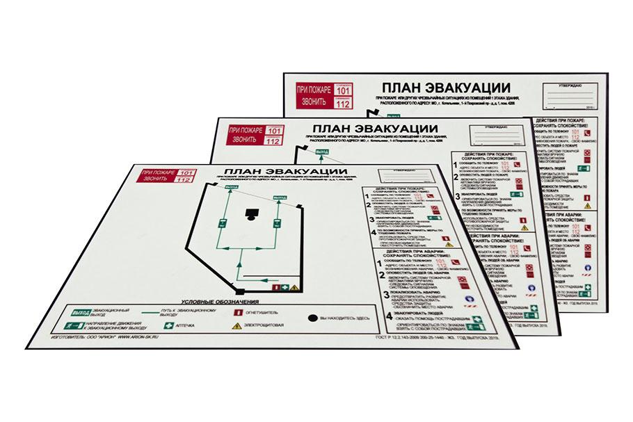План эвакуации по ГОСТу Базовый формат А3