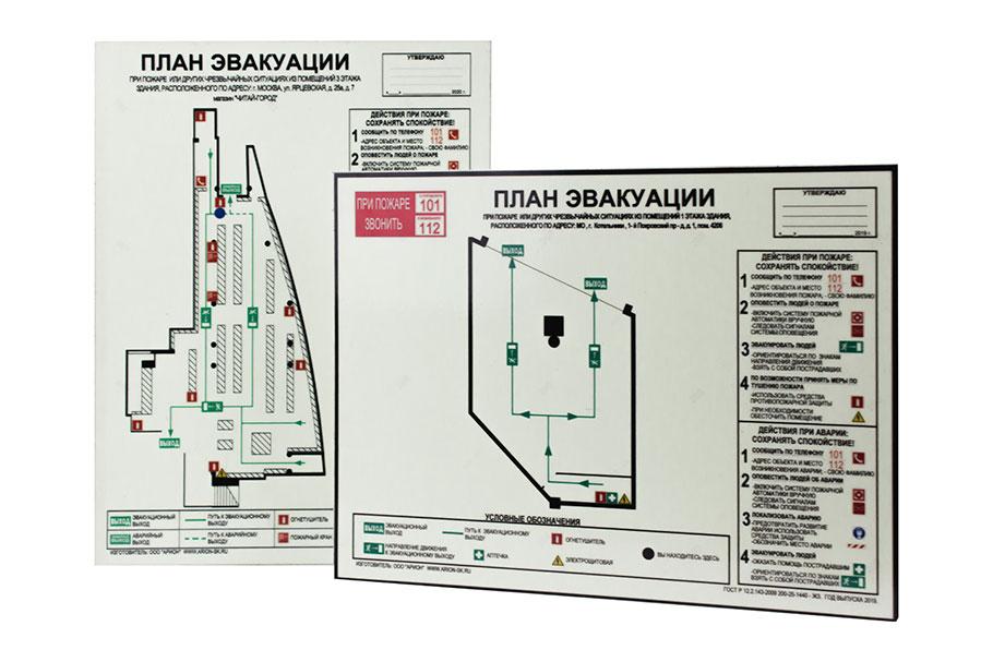 План эвакуации при пожаре по ГОСТу Базовый формат А3