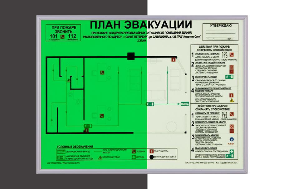 План эвакуации Стандартный формат А3