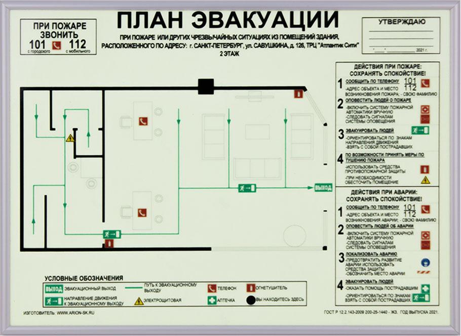План эвакуации при пожаре Стандартный формат А3