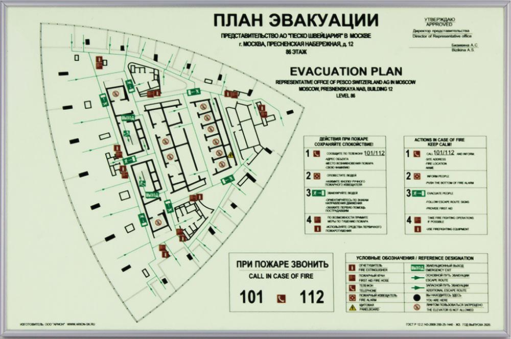План эвакуации Стандартный формат А2