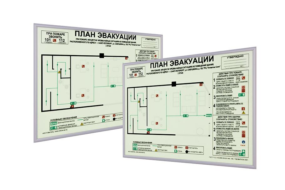 План эвакуации при пожаре по ГОСТу Стандарт формат А3