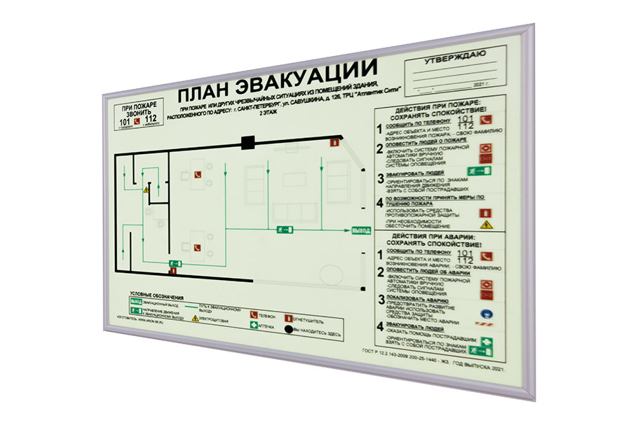 Схема эвакуации при пожаре Антивандальная формат А3