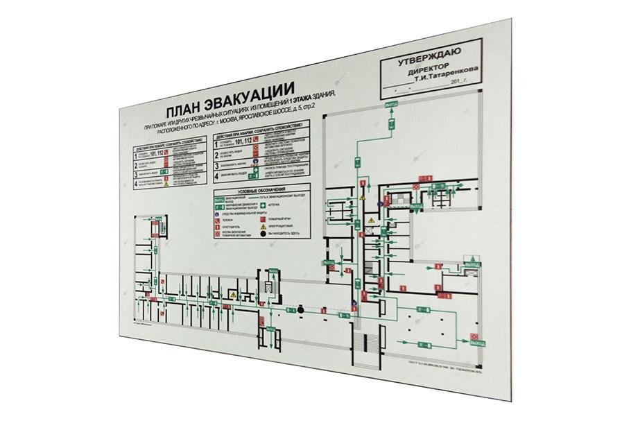 Схема  эвакуации людей при пожаре Базовая формат А1