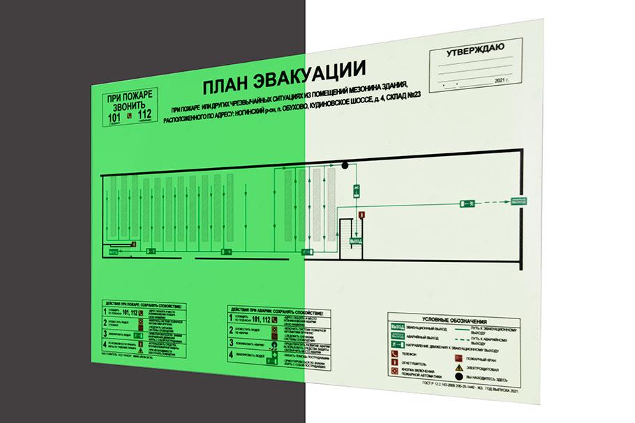 Схема эвакуации при пожаре